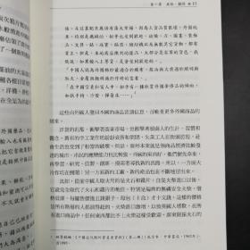 台湾万卷楼版  刘圣宜《嶺南近代文化論稿》(上下冊)