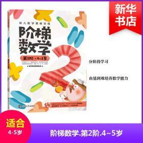 幼儿数学思维训练•阶梯数学(第2阶.4~5岁)