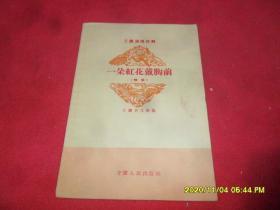 一朵红花带胸前(快板)—工农演唱材料