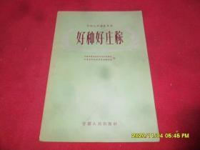 好种好庄稼(1956年1版1印)好品