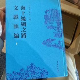 海上丝绸之路文献汇编(1)