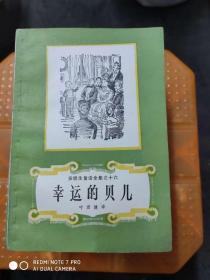 安徒生童话全集 全16册