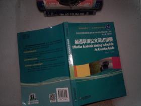 新世纪高等院校英语专业本科生系列教材(修订版):英语学术论文写作纲要
