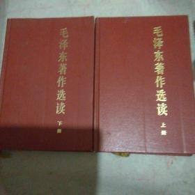 毛泽东著作选读(上下)【红皮精装】