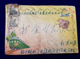 特价五十年代美术实寄封和平绿皮火车飞机图带2张1600元邮票包老保真
