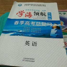 学海领航升级版(春季高考总复习―英语)