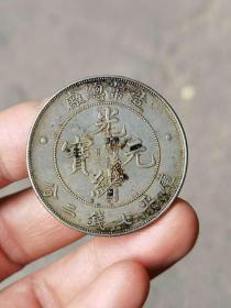 造币总厂光绪元宝