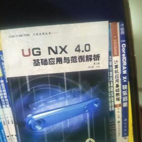 UG NX4.0 基础应用与范例解析(第2版)