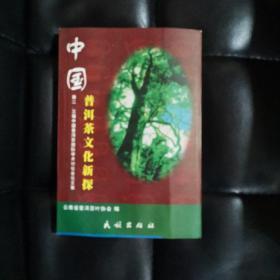 中国普洱茶文化新探