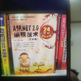 ASP、NET2。0编程技术24学时轻松掌握