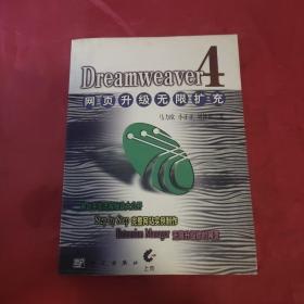 Dreamweaver 4网页升级无限扩充
