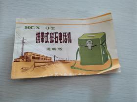 HCX-3型携带式磁石电话机说明书(江苏江都有线电厂)
