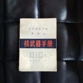 核武器手册
