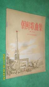 朝鲜歌曲集(第四集)