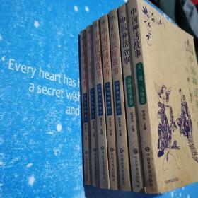 中国民间故事全5册、中国神话故事2册合售 共7册合售