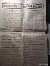 参考消息(毛主席逝世时的)1976年9月10日,12日,13日,14日,15日,17日,18日,19日,21日,25日的4版全。全部报道世界各地各国对毛主席的高度评价。稀少。价低。18张合售。
