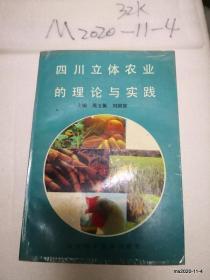 四川立体农业的理论与实践
