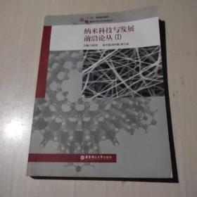 纳米科技与发展前沿论丛1