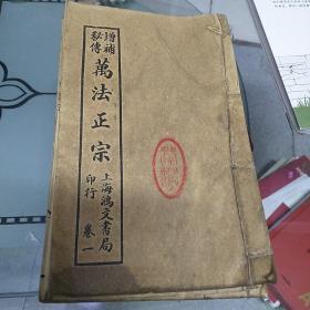 万法正宗(增补秘传)一套九册
