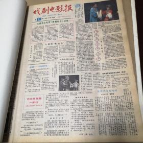 戏剧电影报1983年合订本