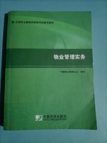 2014年物业管理师考试教材:物业管理实务