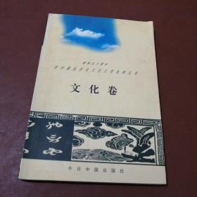 建国五十周年贵州彝族历史文化文学选粹丛书:文化卷