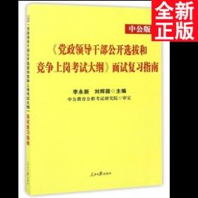 《党政领导干部公开选拔和竞争上岗考试大纲》面试复习指南(2019版)