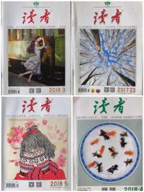 读者,杂志