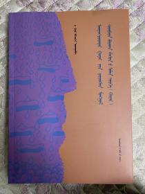 青海蒙古族蒙藏佛教口述历史 蒙文 第一册 阿旺却太尔口述历史