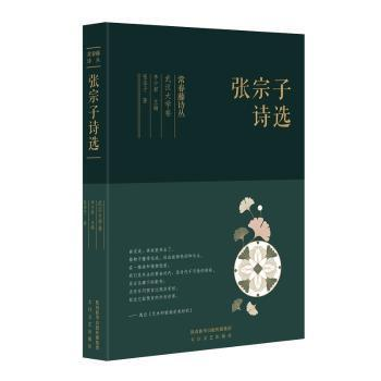 常春藤诗丛:张宗子诗选