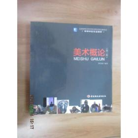 高等学校专业教材:美术概论(第2版)