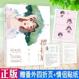 正版现货 樱桃唇 姜之鱼 著 青梅七分甜系列篇