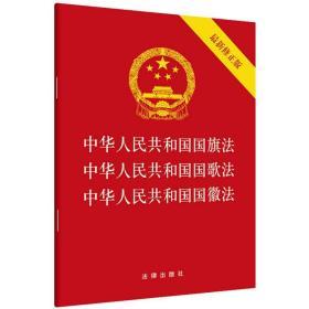 2020中华人民共和国国旗法·中华人民共和国国歌法·中华人民共和国国徽法(新修正版) 法律出版社 正版图书