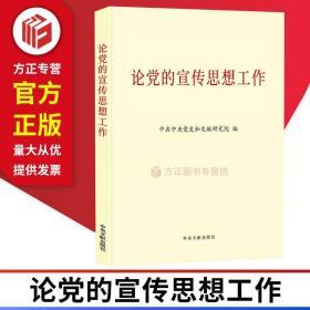 2020论党的宣传思想工作普及本  党政读物党建中央文献出版社9787507347784 正版图书