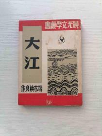 现代著名作家端木蕻良抗战小说《大江》。赵家璧主编。