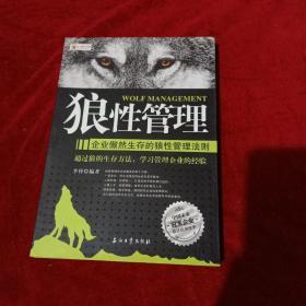 狼性管理:企业傲然生存的狼性管理法则