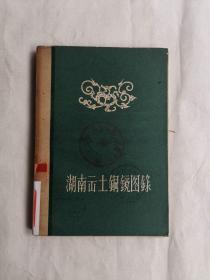 湖南出土铜镜图录