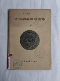 浙江出土铜镜选集 1958年一版一印