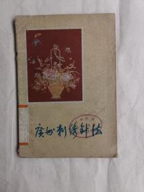 广州刺绣针法