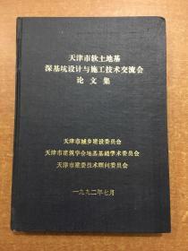 天津市软土地基深基坑设计与施工技术交流会论文集