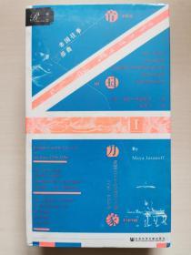 索恩丛书·帝国边缘:英国在东方的征服与收藏,1750—1850年(套装全2册)