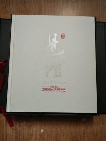 见证陆拾 -中国新闻社六十年摄影作品集 1952-2012【精装带外盒】