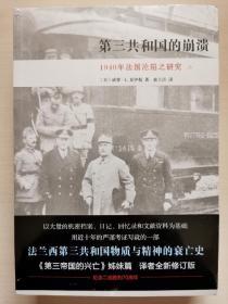 第三共和国的崩溃:1940年法国沦陷之研究(全二册)