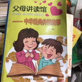 父母讲读馆---中华经典传说故事