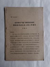 在中国共产党广西壮族自治区第四次代表大会上的工作报告
