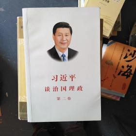 习近平谈治国理政第2卷