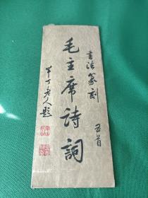 毛主席诗词书法纂刻6张合售