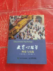 教育心理学(第10版):理论与实践