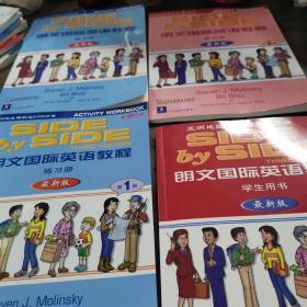 朗文国际英语教程2(学生用书)