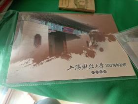 上海财经大学100周年校庆纪念邮折3套合售